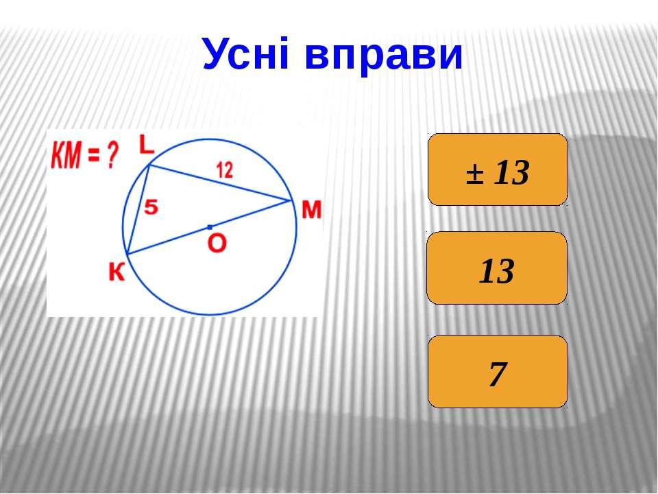 Усні вправи 13 7 ± 13