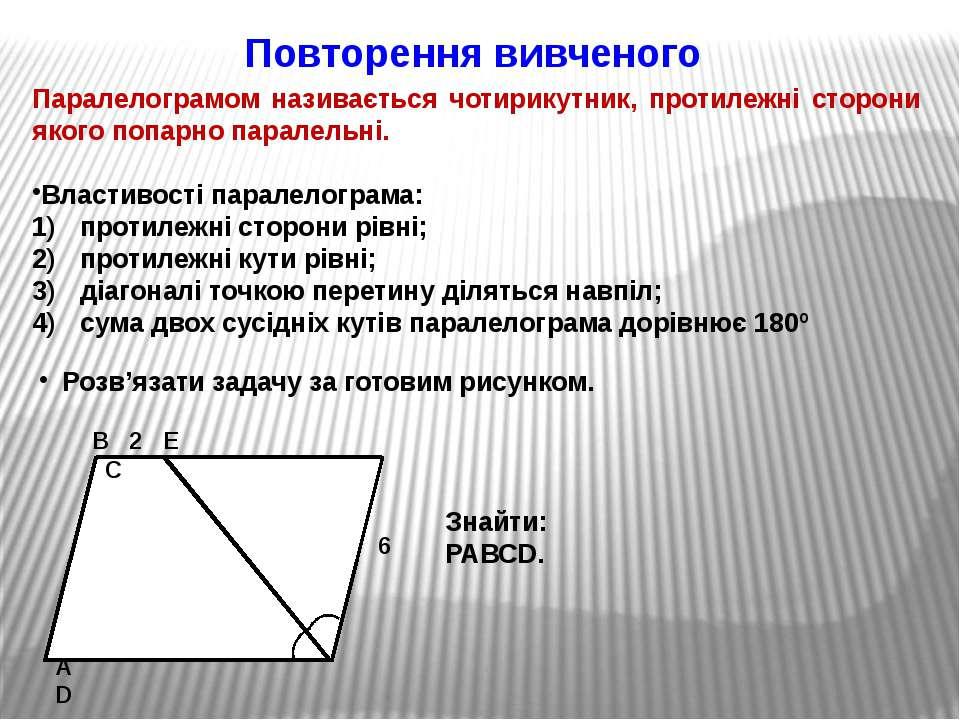 Повторення вивченого Паралелограмом називається чотирикутник, протилежні стор...