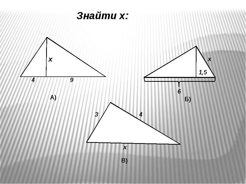 х 4 9 х 1,5 6 А) Б) 3 4 х В) Знайти х: