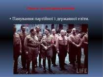 Ознаки тоталітарних режимів • Панування партійної і державної еліти.
