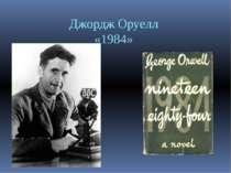 Джордж Оруелл «1984»