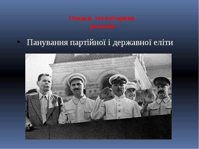 Ознаки тоталітарних режимів Панування партійної і державної еліти