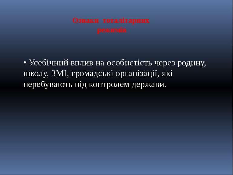 Ознаки тоталітарних режимів • Усебічний вплив на особистість через родину, шк...