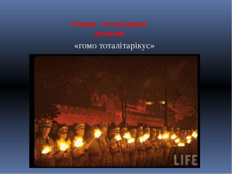 Ознаки тоталітарних режимів «гомо тоталітарікус»