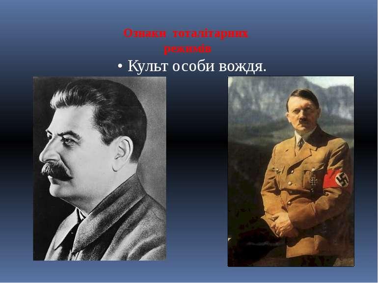 • Культ особи вождя. Ознаки тоталітарних режимів