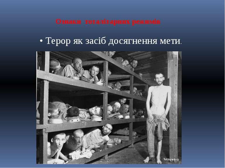 Ознаки тоталітарних режимів • Терор як засіб досягнення мети.