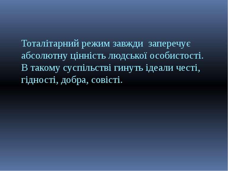 Тоталітарний режим завжди заперечує абсолютну цінність людської особистості. ...