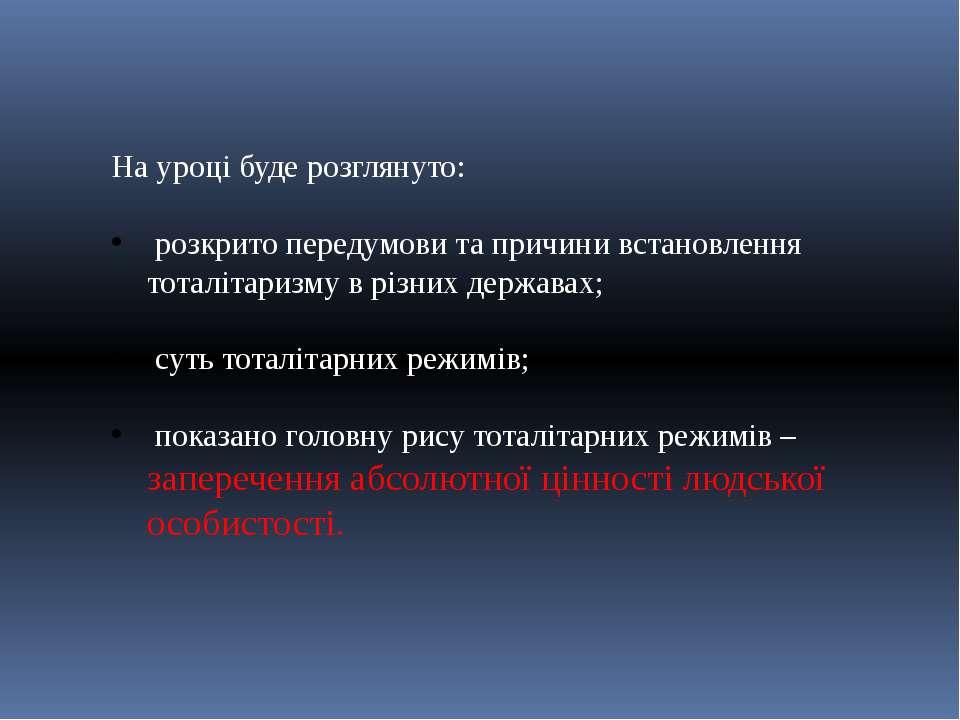 На уроці буде розглянуто: розкрито передумови та причини встановлення тоталіт...