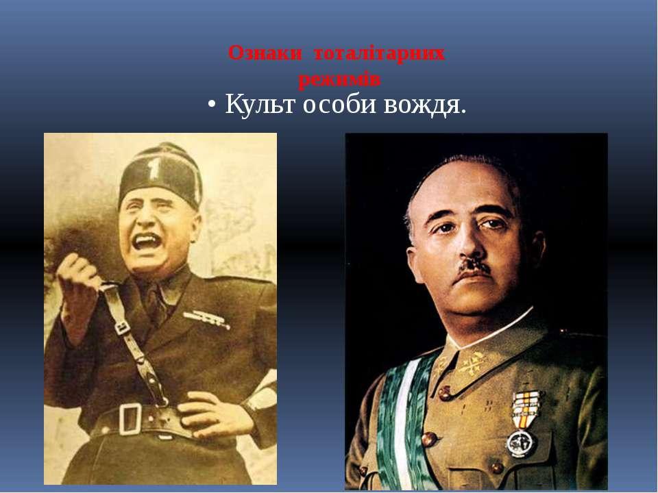 Ознаки тоталітарних режимів • Культ особи вождя.
