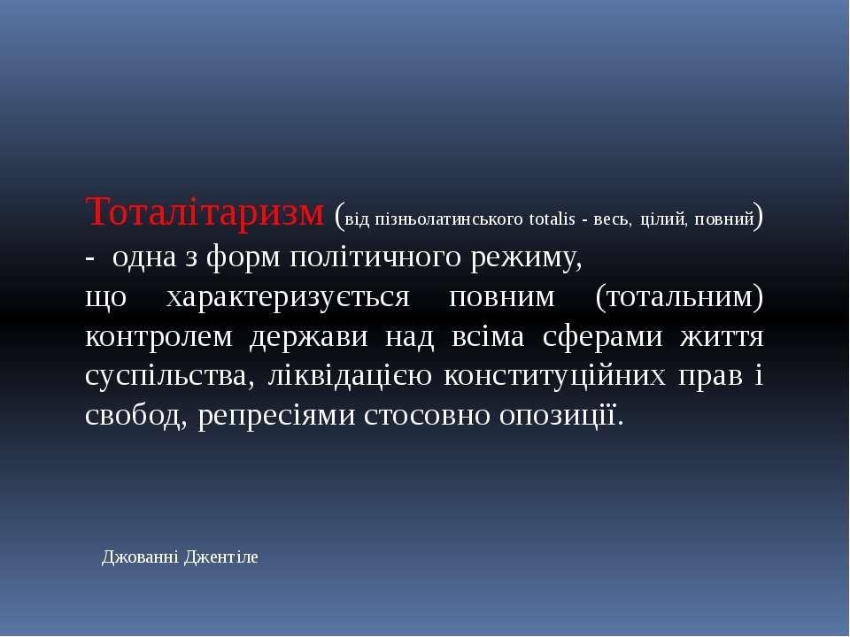 Тоталітаризм (від пізньолатинського totalis - весь, цілий, повний) - одна з ф...