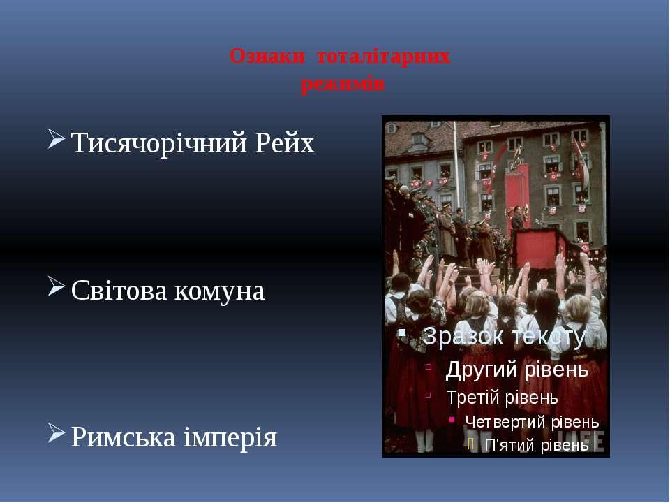 Ознаки тоталітарних режимів Тисячорічний Рейх Світова комуна Римська імперія