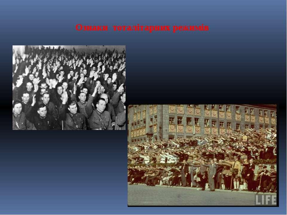 Ознаки тоталітарних режимів