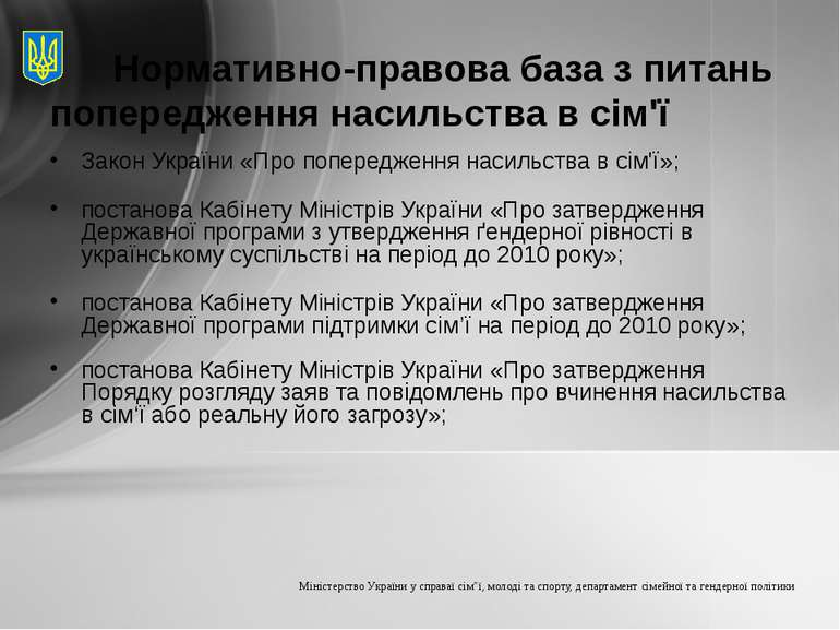 Нормативно-правова база з питань попередження насильства в сім'ї Закон Україн...