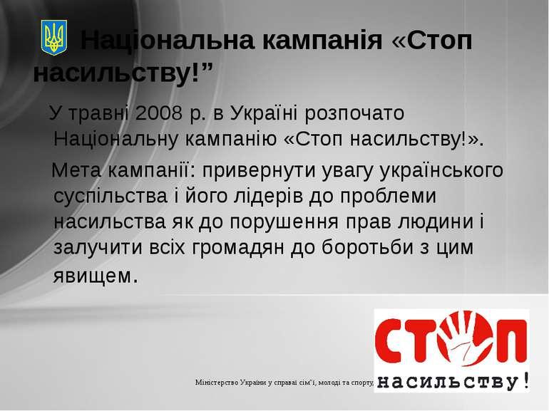 """Національна кампанія «Стоп насильству!"""" У травні 2008 р. в Україні розпочато ..."""