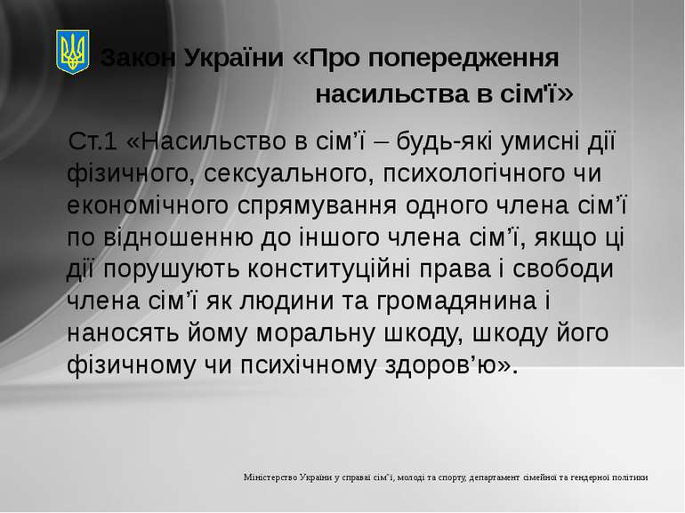 Закон України «Про попередження насильства в сім'ї» Ст.1 «Насильство в сім'ї ...