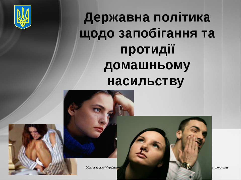 Державна політика щодо запобігання та протидії домашньому насильству Міністер...