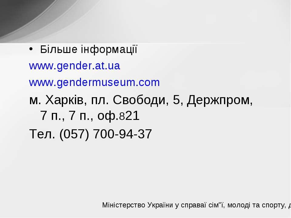 Більше інформації www.gender.at.ua www.gendermuseum.com м. Харків, пл. Свобод...