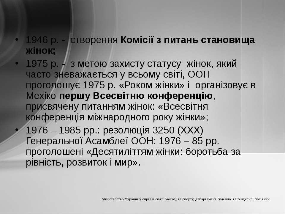 1946 р. - створення Комісії з питань становища жінок; 1975 р. - з метою захис...