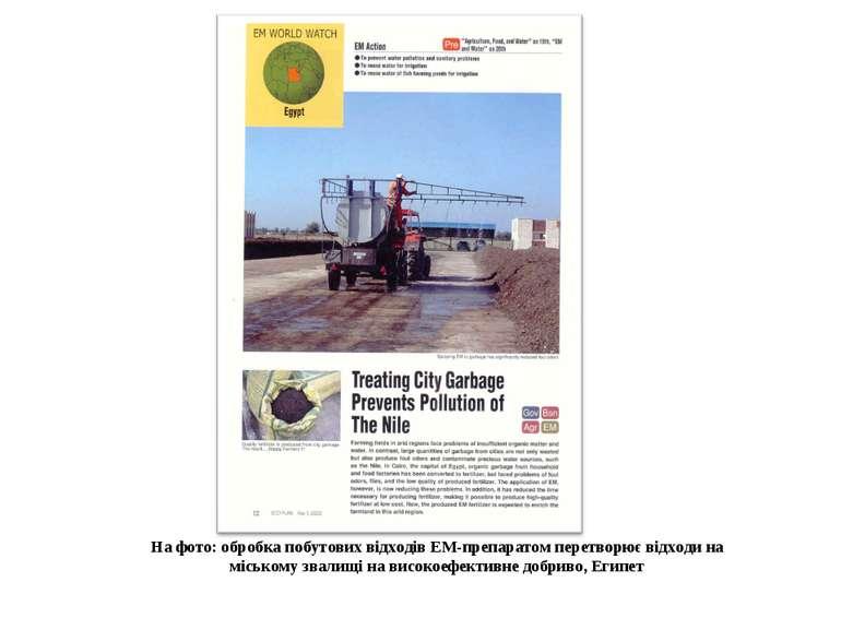 На фото: обробка побутових відходів ЕМ-препаратом перетворює відходи на міськ...
