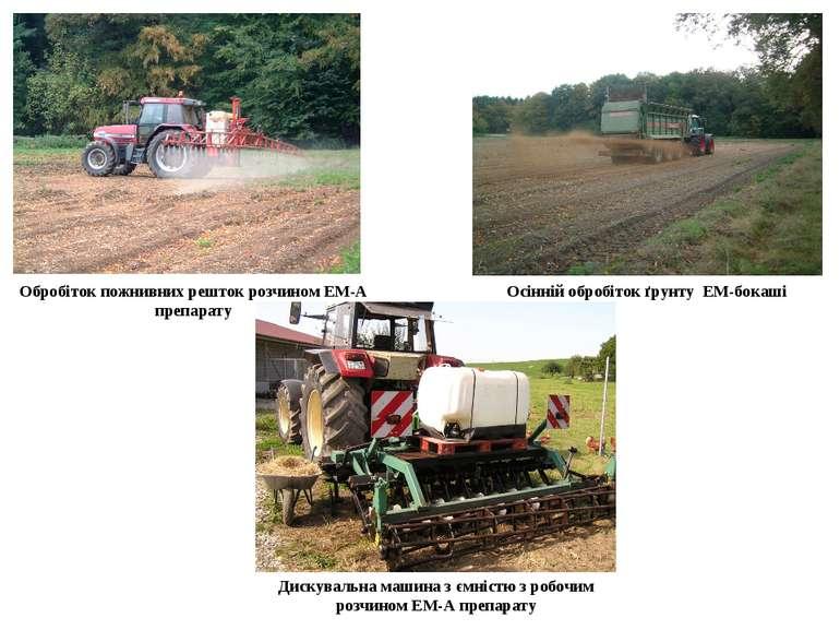 Обробіток пожнивних решток розчином ЕМ-А препарату Осінній обробіток ґрунту Е...