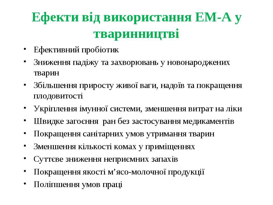 Ефекти від використання ЕМ-А у тваринництві Ефективний пробіотик Зниження пад...