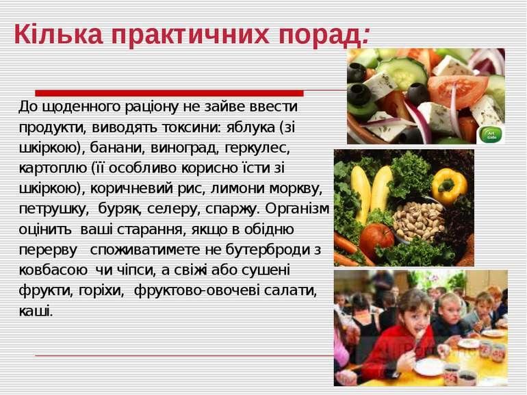 Кілька практичних порад: До щоденного раціону не зайве ввести продукти, вивод...