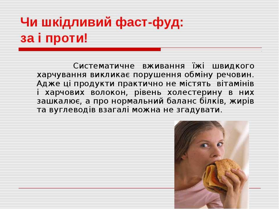 Чи шкідливий фаст-фуд: за і проти! Систематичне вживання їжі швидкого харчува...