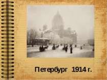 Петербург 1914 г.