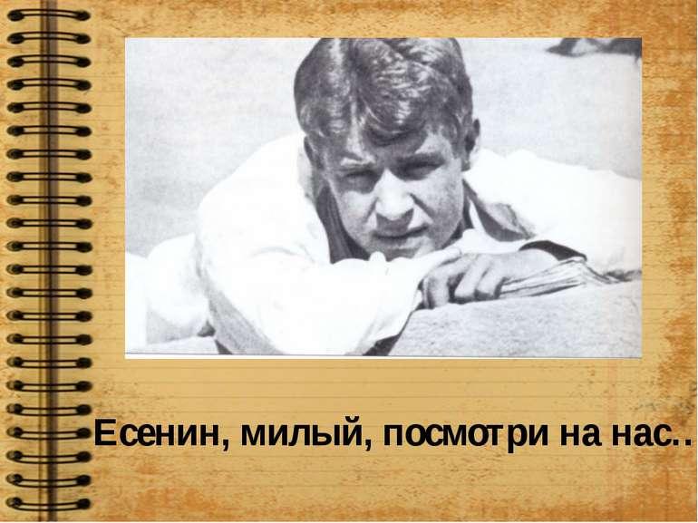 Есенин, милый, посмотри на нас…