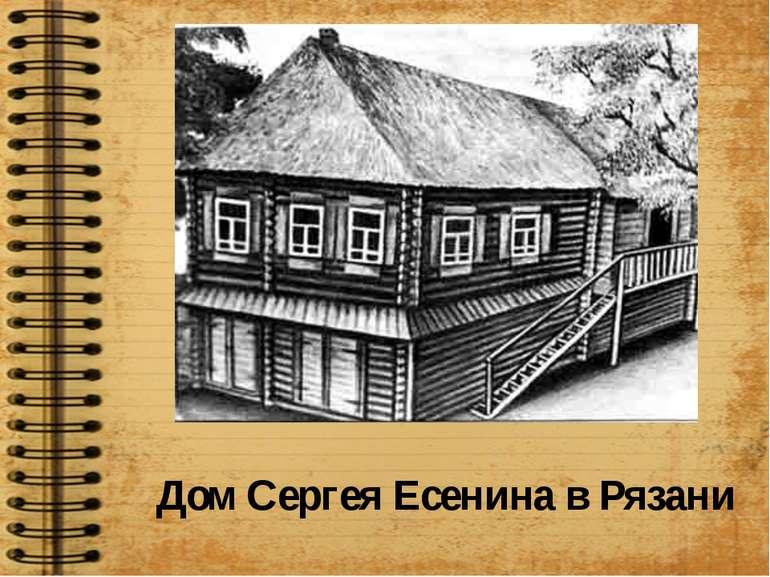 Дом Сергея Есенина в Рязани