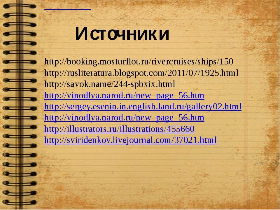 http://booking.mosturflot.ru/rivercruises/ships/150 http://rusliteratura.blog...