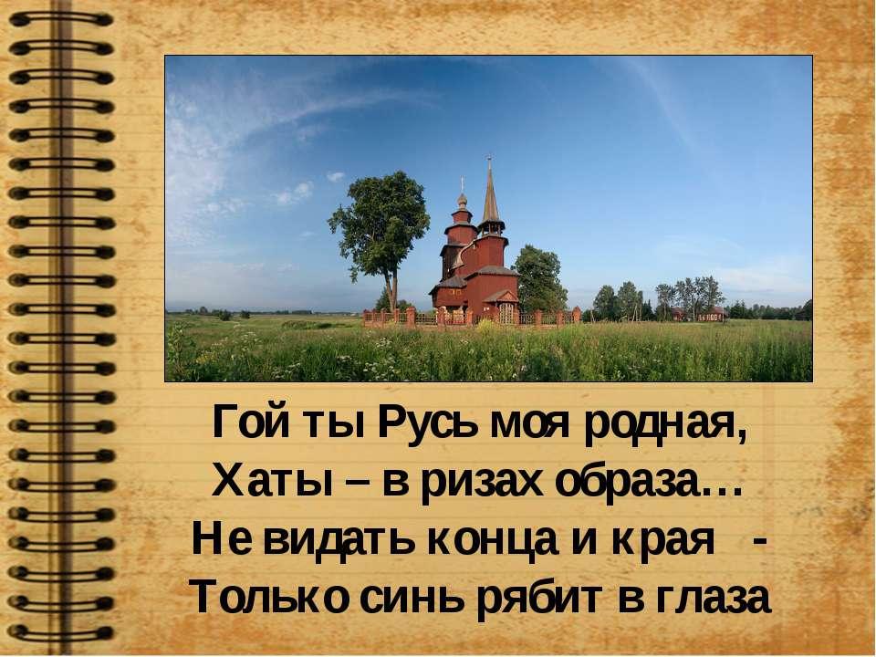 Гой ты Русь моя родная, Хаты – в ризах образа… Не видать конца и края - Тольк...