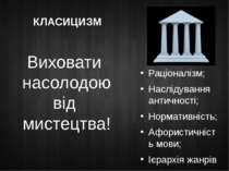 КЛАСИЦИЗМ Раціоналізм; Наслідування античності; Нормативність; Афористичність...
