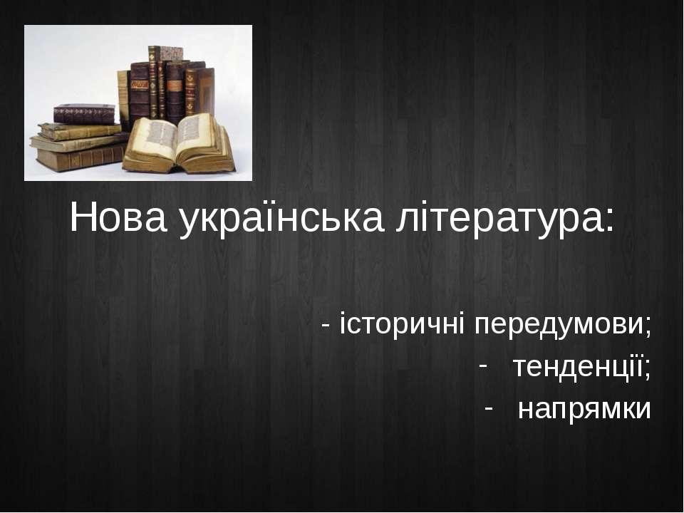 Нова українська література: - історичні передумови; тенденції; напрямки