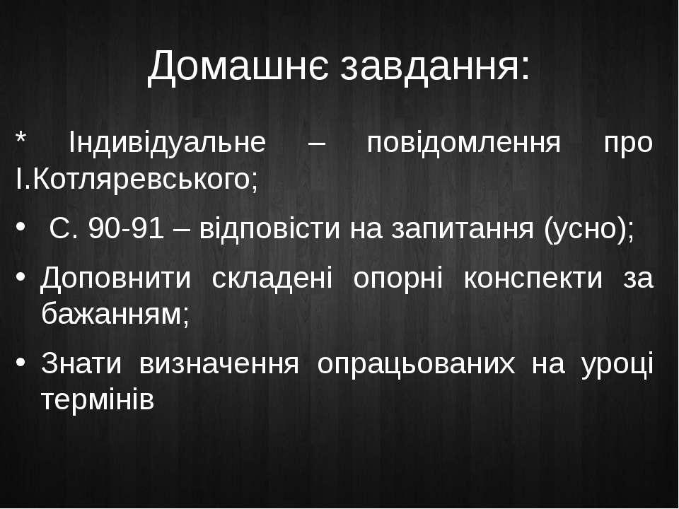 Домашнє завдання: * Індивідуальне – повідомлення про І.Котляревського; С. 90-...
