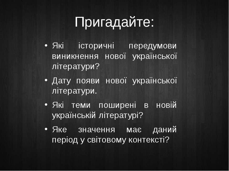 Пригадайте: Які історичні передумови виникнення нової української літератури?...