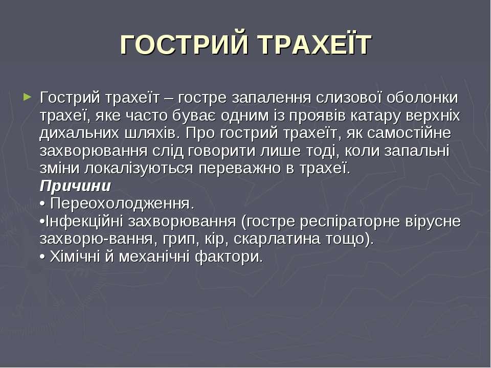 ГОСТРИЙ ТРАХЕЇТ Гострий трахеїт – гостре запалення слизової оболонки трахеї, ...