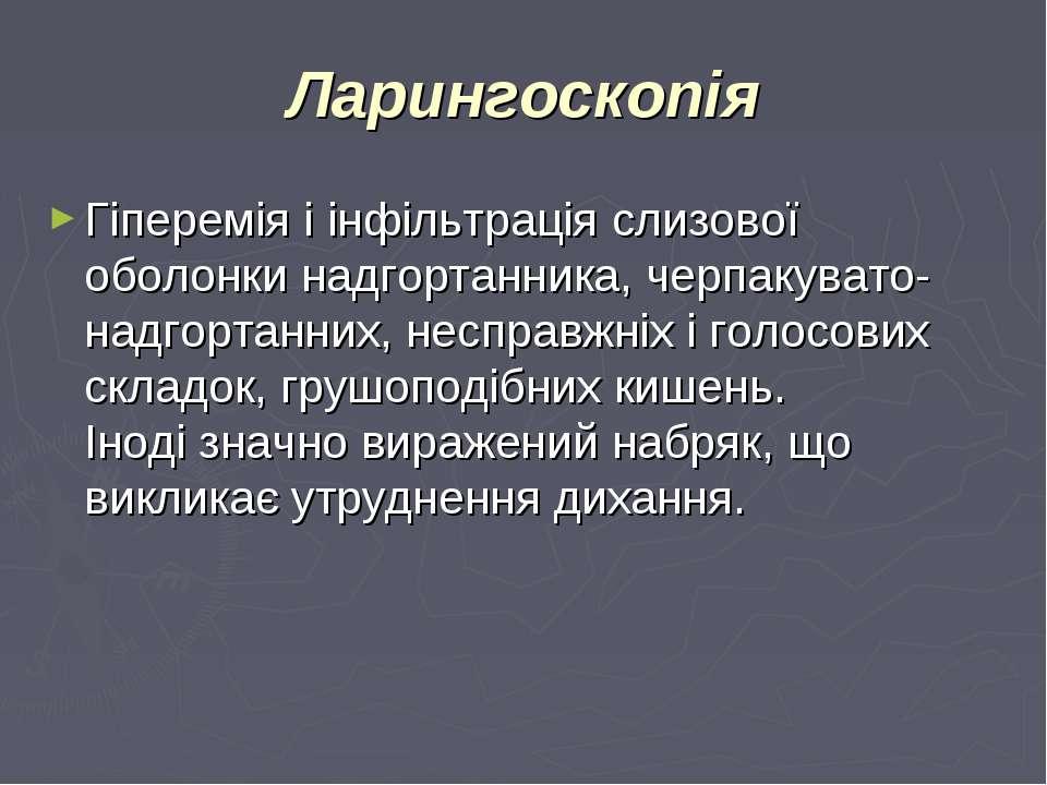 Ларингоскопія Гіперемія і інфільтрація слизової оболонки надгортанника, черпа...