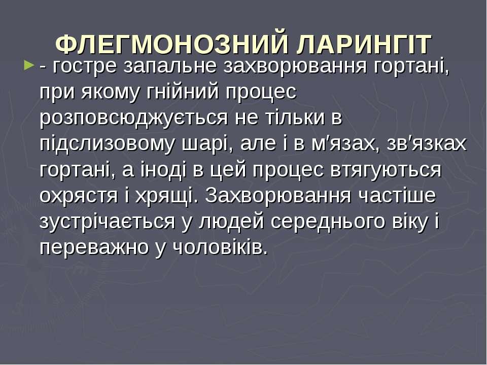 ФЛЕГМОНОЗНИЙ ЛАРИНГІТ - гостре запальне захворювання гортані, при якому гнійн...