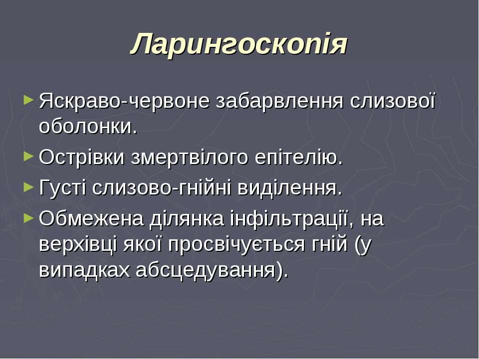 Ларингоскопія Яскраво-червоне забарвлення слизової оболонки. Острівки змертві...