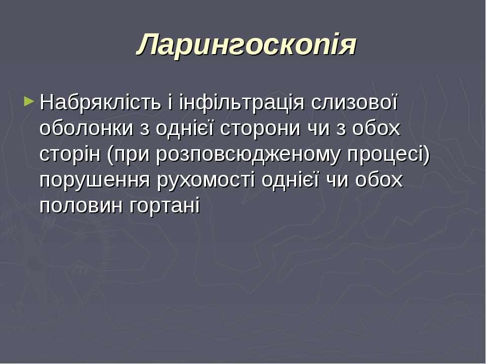 Ларингоскопія Набряклість і інфільтрація слизової оболонки з однієї сторони ч...