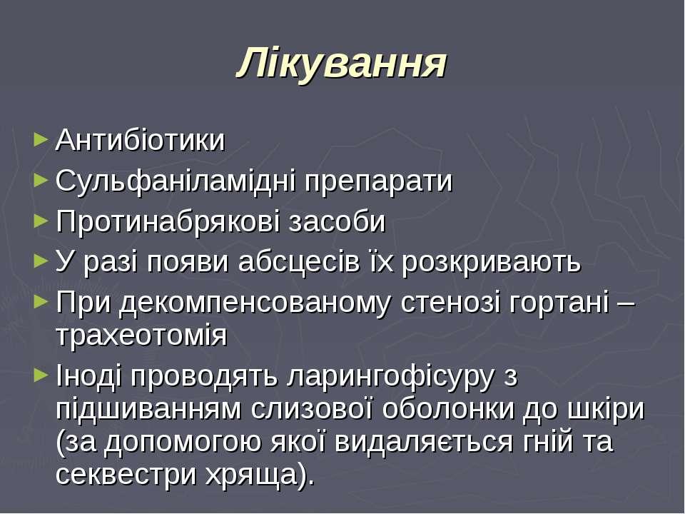 Лікування Антибіотики Сульфаніламідні препарати Протинабрякові засоби У разі ...