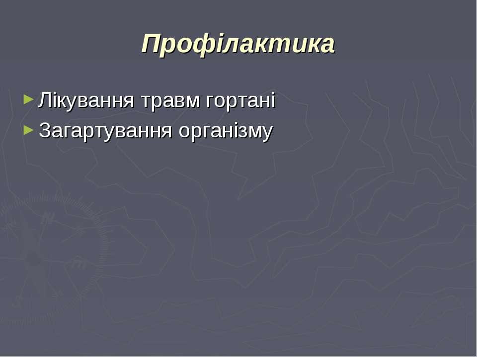 Профілактика Лікування травм гортані Загартування організму
