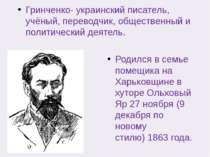 Гринченко-украинский писатель, учёный, переводчик, общественный и политическ...