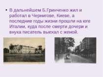 В дальнейшем Б.Гринченко жил и работал в Чернигове, Киеве, а последние годы ж...