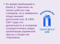 Во время пребывания в Киеве Б. Гринченко не только работал над словарем, но и...