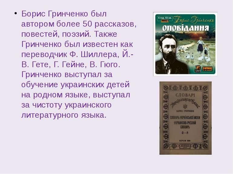 Борис Гринченко был автором более 50 рассказов, повестей, поэзий. Также Гринч...