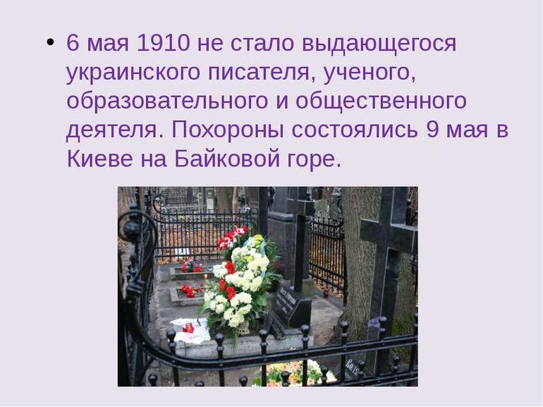 6 мая 1910 не стало выдающегося украинского писателя, ученого, образовательно...