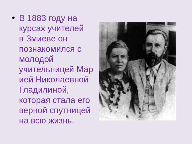 В1883 годуна курсах учителей вЗмиевеон познакомился с молодой учительнице...