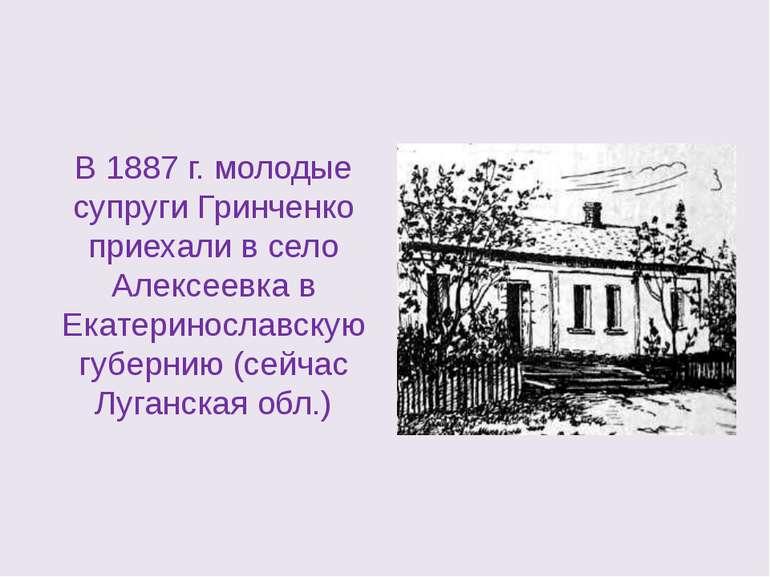 В 1887 г. молодые супруги Гринченко приехали в село Алексеевка в Екатериносла...